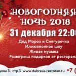 Новогодняя ночь в «Дубраве»