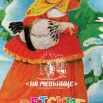 Семейные выходные в ресторане русской кухни «На мельнице»