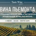 Аркадий Новиков приглашает на ужин в ресторан White Cafe