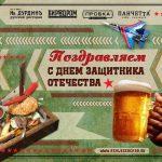 День защитника Отечества в «Биродром» и «Ив.Дурдинъ»