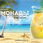 Летние напитки в ресторанах «Дурдинъ»