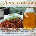 День Пивовара в ресторанах «Булошная»