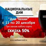 Национальные дни Чехии в баре «Биродром»