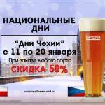 Национальные дни Чехии в «Биродром»