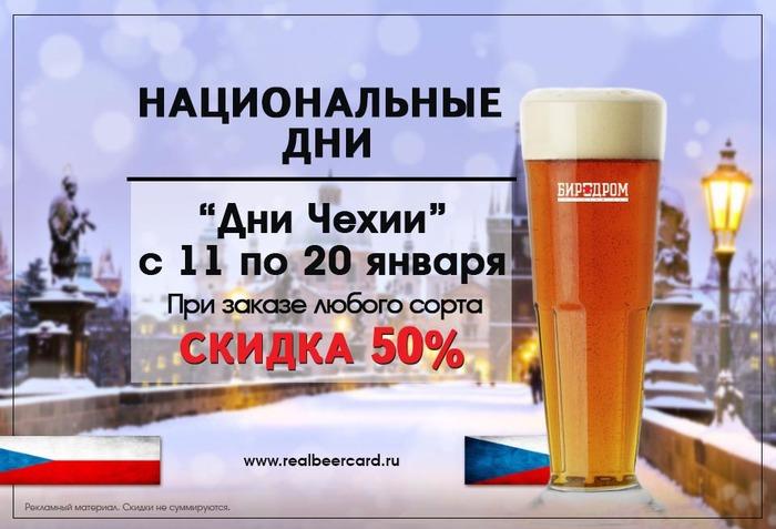"""Национальные дни Чехии в """"Биродром"""""""