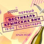 В Москве пройдёт первый «Фестиваль крымских вин»