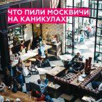 В праздники москвичи обошлись без алкоголя
