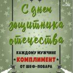 День защитника Отечества в Giovedi Cafe