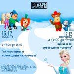 Детская анимационная программа в «Жаръ Grill & Bar»