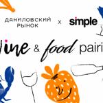 Wine&Food Pairing от экспертов Даниловского рынка и Simple