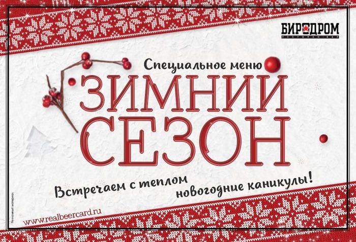 """Сезонное меню в """"Биродром"""""""