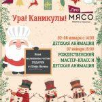 Новогодние каникулы в ресторане «ПроМясо»