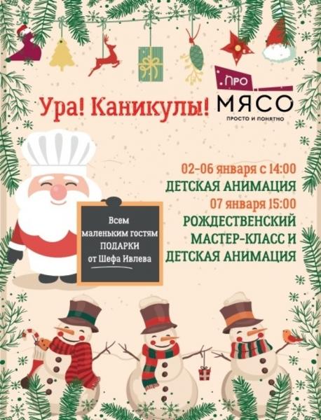 """Новогодние каникулы в ресторане """"ПроМясо"""""""