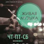 Живая музыка в Koster