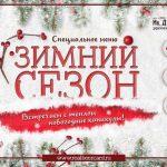 Зимний сезон в «Ив. Дурдинъ»