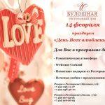 День всех влюбленных в «Булошной»