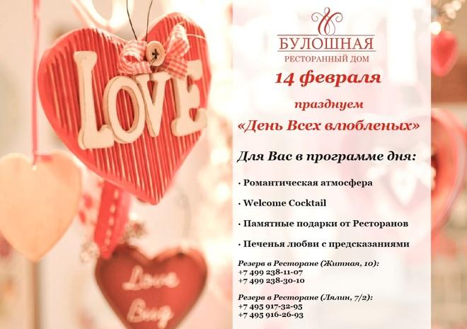 """День всех влюбленных в """"Булошной"""""""