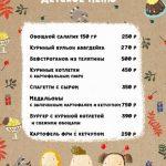 Новое детское меню в «Жаръ Grill&Bar»