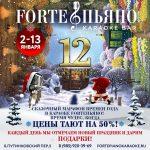 Марафон вечеринок «12 месяцев» в ForteПьяно
