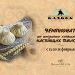 День защитника Отечества в «Казбеке»