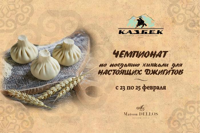 """День защитника Отечества в """"Казбеке"""""""
